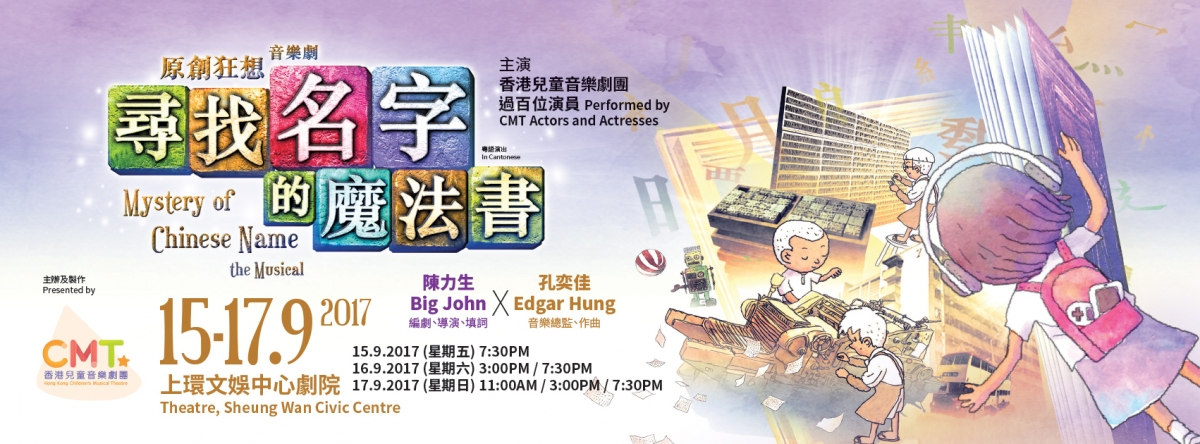 Annual Performance 2017 - Mystery of Chinese Name the Musical